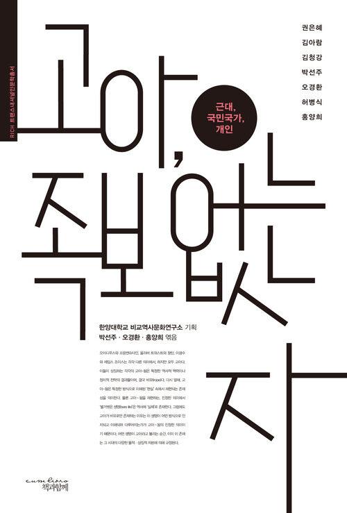 고아, 족보 없는 자  : RICH 트랜스내셔널인문학총서1