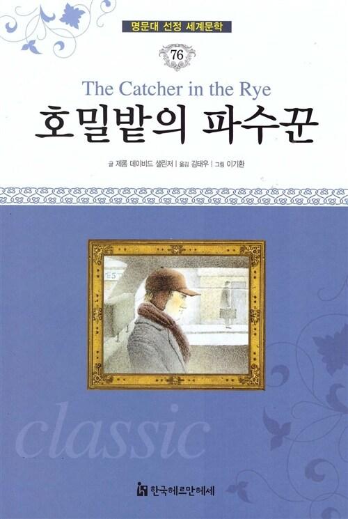 명문대 선정 세계문학 76 : 호밀밭의 파수꾼