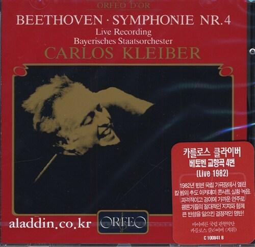 [수입] 베토벤 : 교향곡 4번
