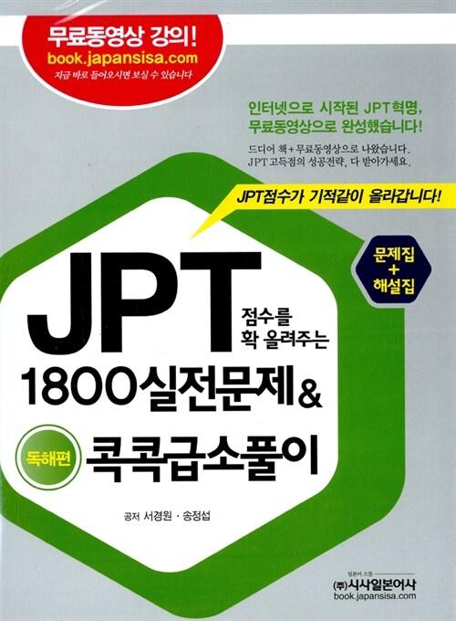 JPT점수를 확 올려주는 1800실전문제 & 콕콕급소풀이 (문제집 + 해설집)