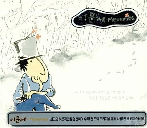 이문세 - Memories [2CD]
