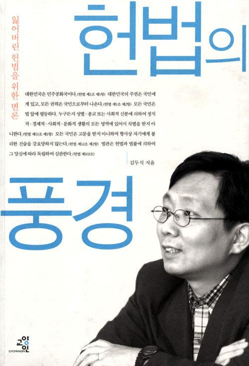 헌법의 풍경 : 잃어버린 헌법을 위한 변론