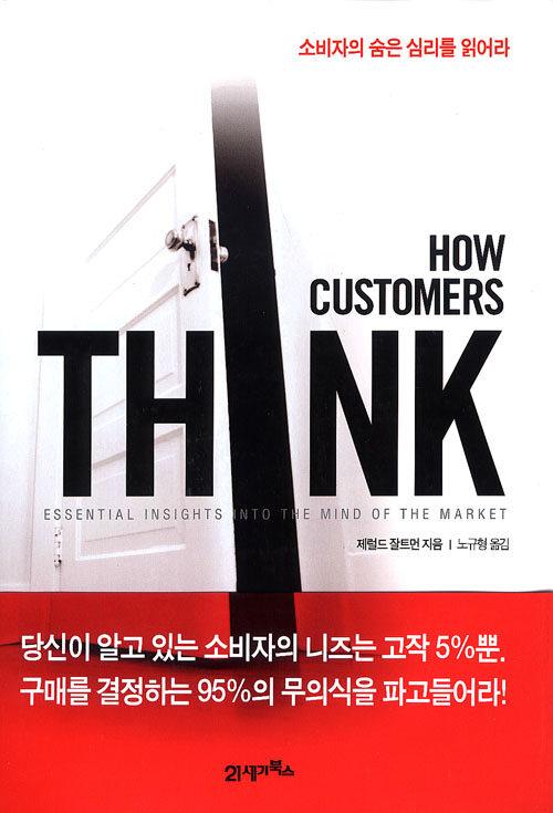 How customers think : 소비자의 숨은 심리를 읽어라