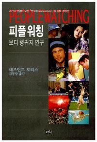 피플워칭 : 보디랭귀지연구 증보개정판