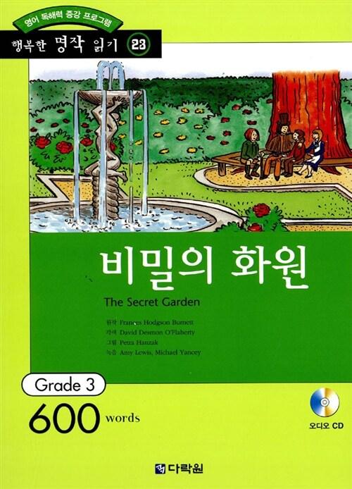 비밀의 화원 (책 + CD 1장)