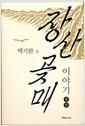 [중고] 장산곶매 이야기 - 첫권