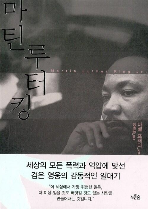 마틴 루터 킹