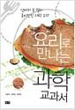 [중고] 요리로 만나는 과학 교과서