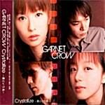 Garnet Crow - Crystallize~君という光~
