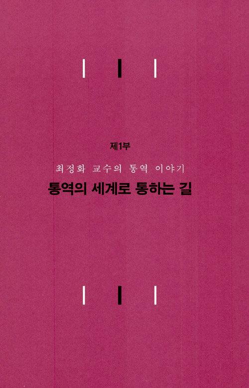 (21세기 최고의 전문직)통역 번역사에 도전하라! 3판
