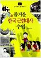 즐거운 한국 근현대사 수업 2
