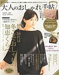 大人のおしゃれ手帖 2015年 01月號 [雜誌] (月刊, 雜誌)