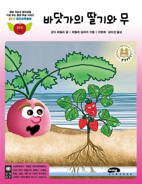 바닷가의 딸기와 무