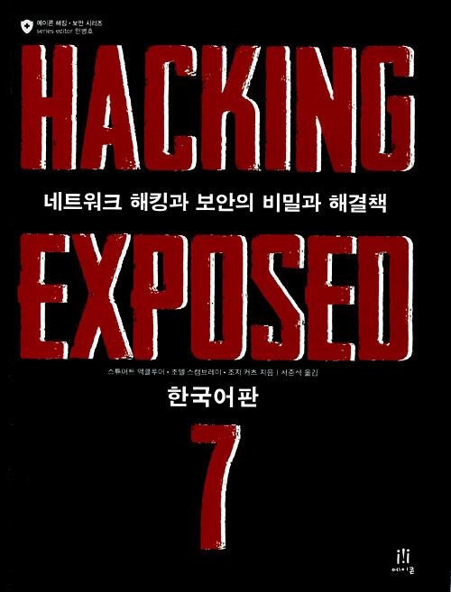 Hacking exposed 7 : 네트워크 해킹과 보안의 비밀과 해결책