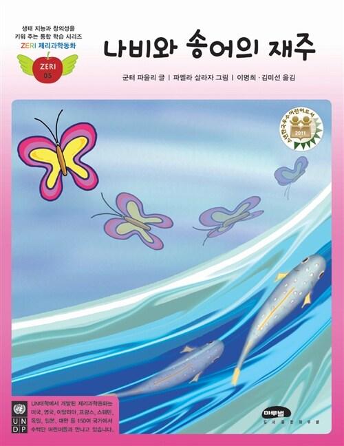 나비와 송어의 재주
