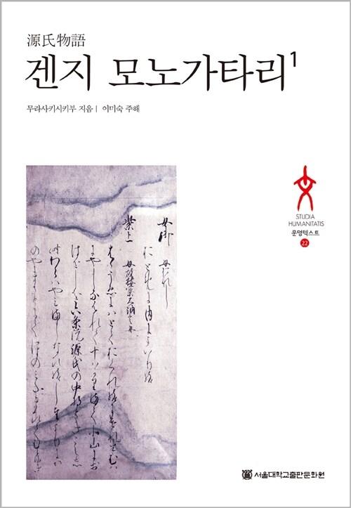 겐지 모노가타리 1