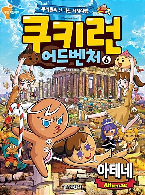 쿠키런 어드벤처: 쿠키들의 신나는 세계여행. 6: 아테네