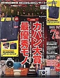 Mono Max (モノ·マックス) 2015年 01月號 [雜誌] (月刊, 雜誌)