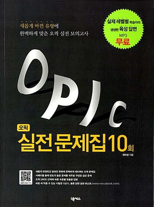 오픽 실전 문제집 10회