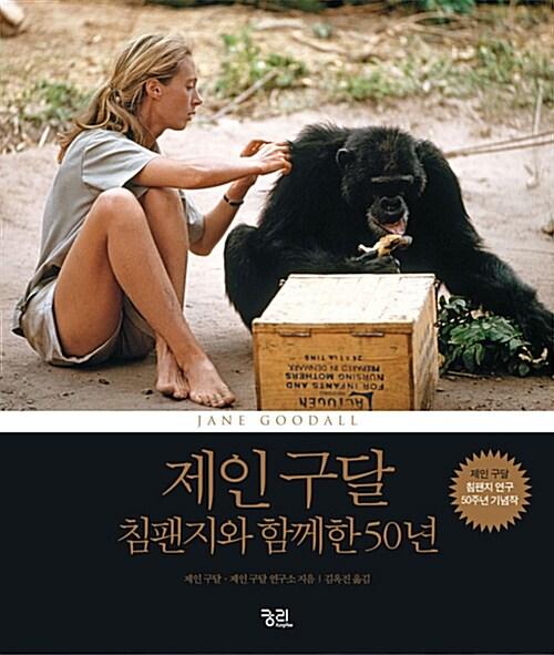 제인 구달, 침팬지와 함께한 50년 (보급판)