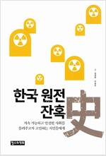 한국 원전 잔혹史