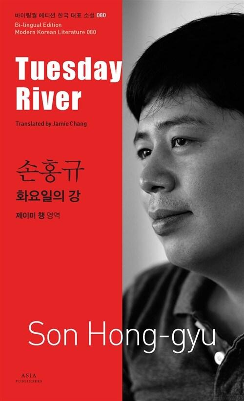 손홍규 : 화요일의 강 Tuesday River