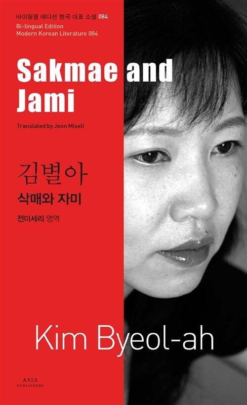 김별아 : 삭매와 자미 Sakmae and Jami
