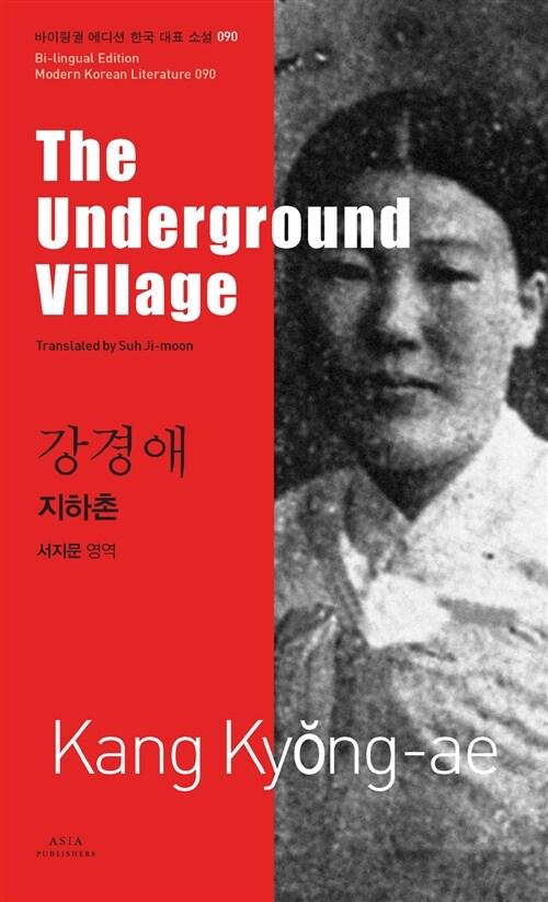강경애 : 지하촌 The Underground Village