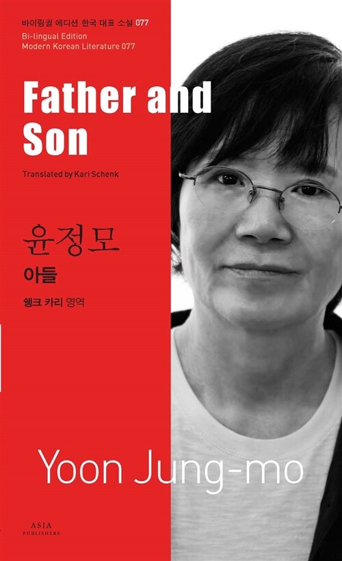 윤정모 : 아들 Father and Son