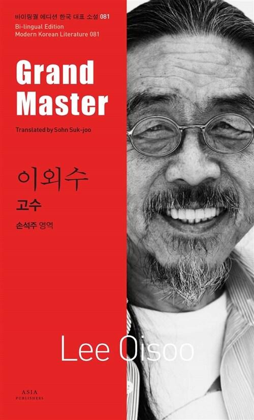 이외수 : 고수 Grand Master