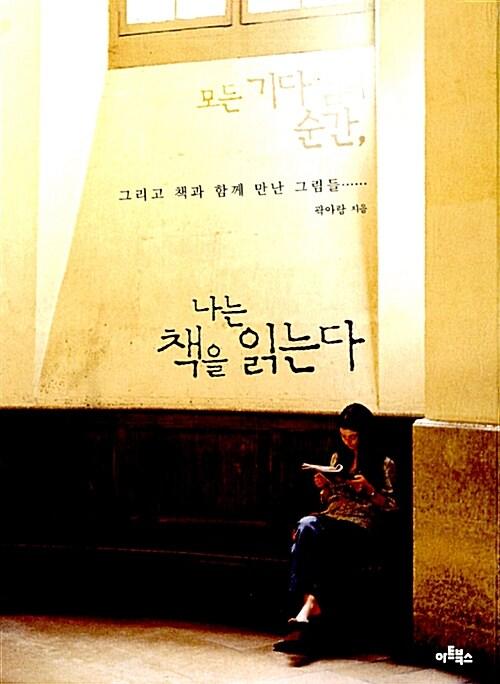 모든 기다림의 순간, 나는 책을 읽는다