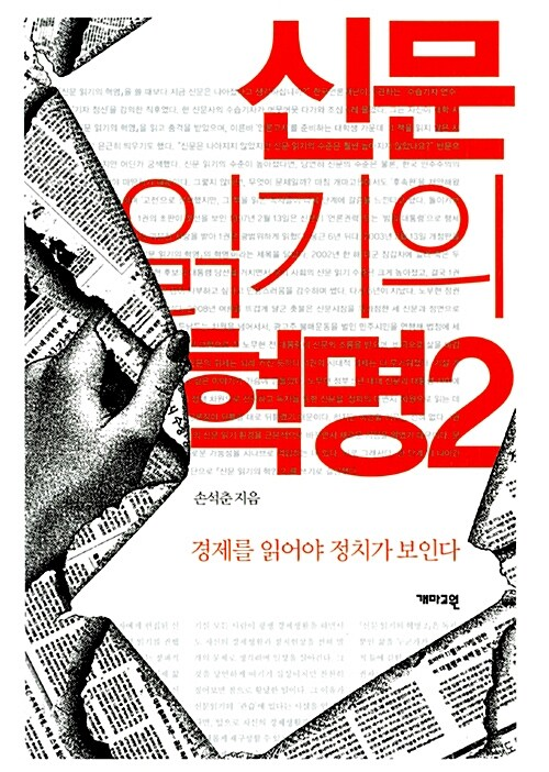 신문 읽기의 혁명 2