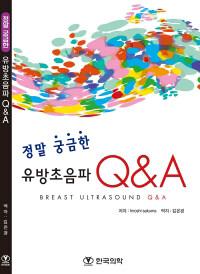 (정말 궁금한) 유방초음파 Q & A