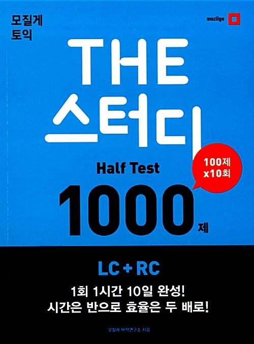 모질게 토익 The 스터디 Half Test 1000제 LC + RC