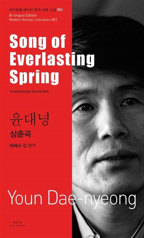 윤대녕 : 상춘곡 Song of Everlasting Spring