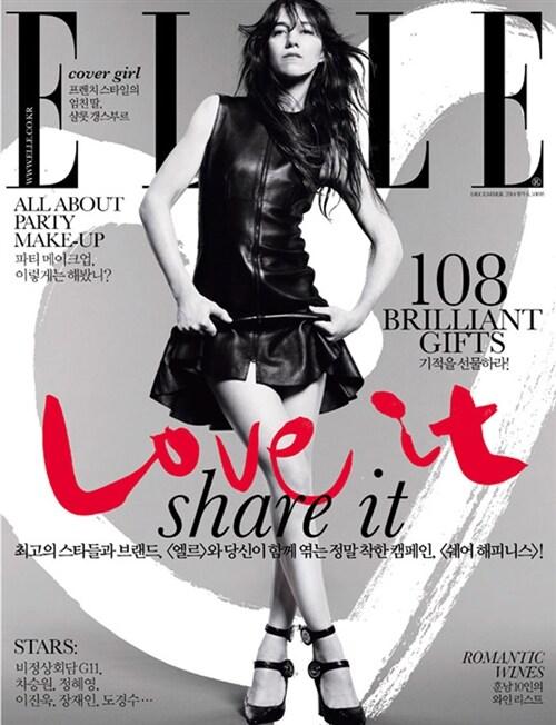 엘르 Elle A형 2014.12