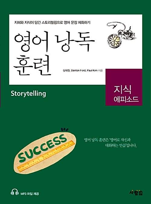 영어 낭독 훈련 : 지식 에피소드