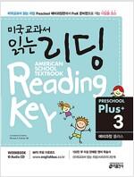 미국교과서 읽는 리딩 Preschool Plus(3) 예비과정 플러스 (Student Book + Workbook + Audio CD)
