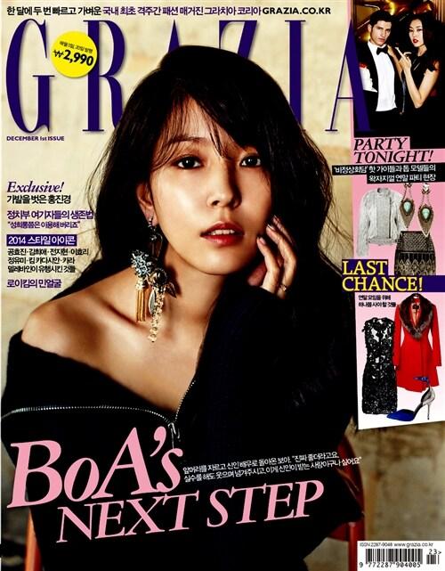 그라치아 GRAZIA Korea A형 2014.12-1 - 43호