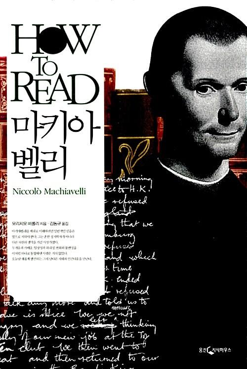 HOW TO READ 마키아벨리