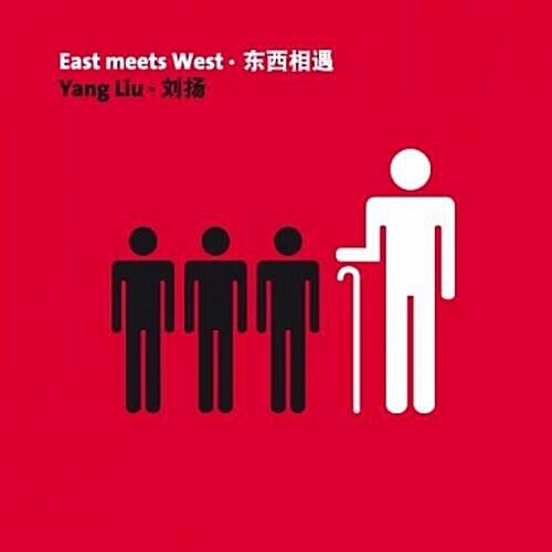 Yang Liu. East Meets West (Hardcover)