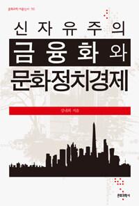 신자유주의 금융화와 문화정치경제