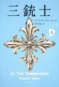 三銃士 上 (角川文庫) (文庫)