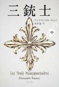 三銃士 中 (角川文庫) (文庫)
