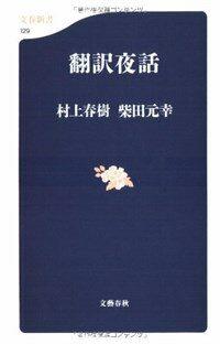 飜譯夜話 (文春新書) (新書)