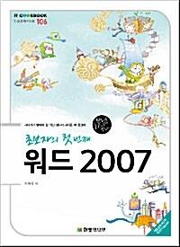 초보자의 첫번째 워드 2007