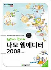 초보자의 첫번째 나모 웹에디터 2008