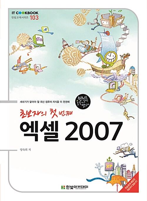 초보자의 첫 번째 엑셀 2007