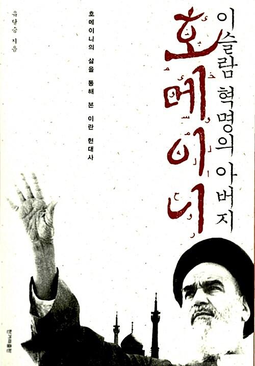 이슬람 혁명의 아버지, 호메이니