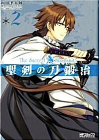 聖劍の刀鍛冶 2 (コミック)
